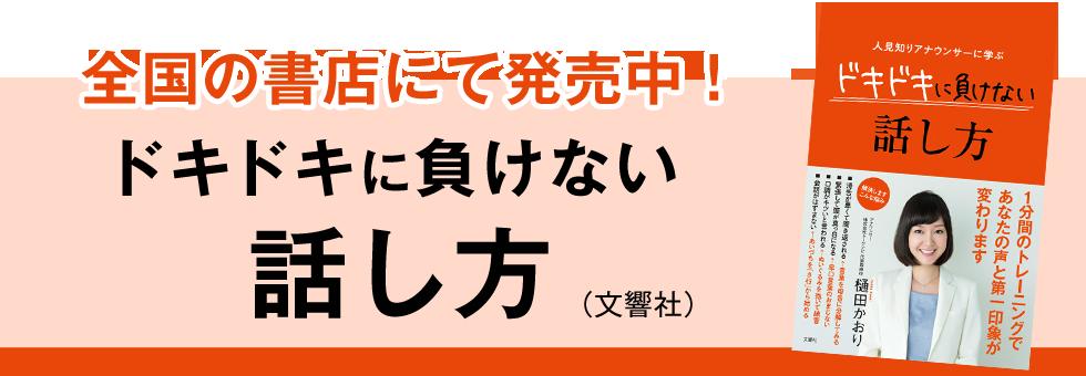 人見知りアナウンサーに学ぶ「ドキドキに負けない話し方」(文響社)全国の書店で発売中!
