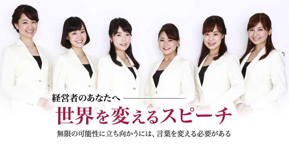 NHK・民放テレビ局で活躍する現役アナウンサーが徹底コーチ、「話し方」「聴き方」の法則|株式会社TALKNAVI