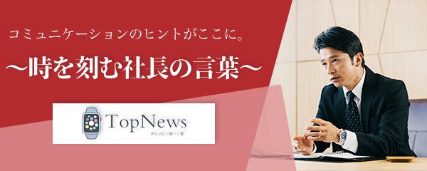 TopNews|時を刻む社長の言葉